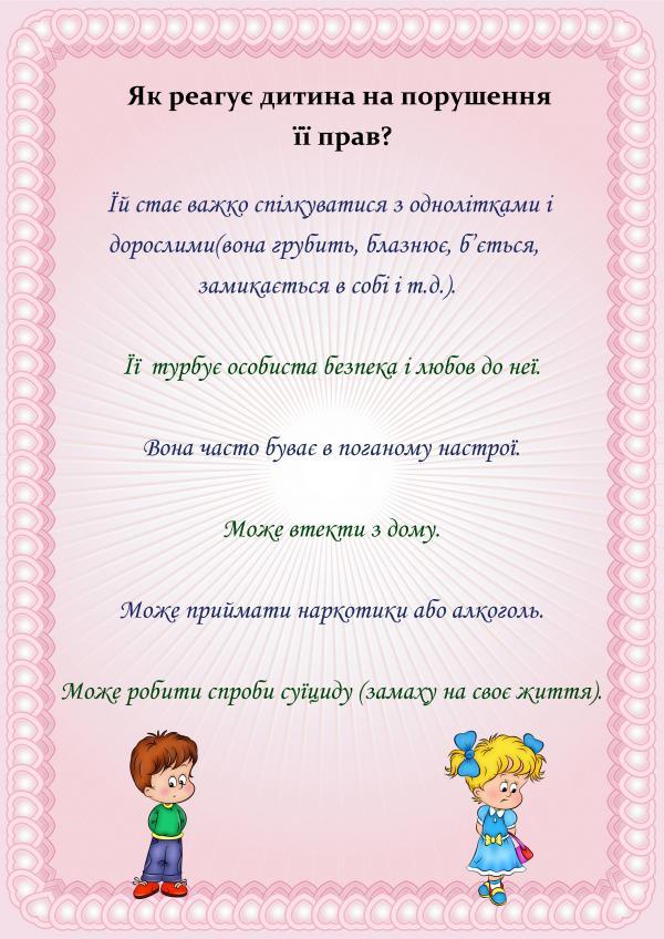 /Files/images/kartinki_2/prava_ditini/porushennya_prav_ditini.jpg