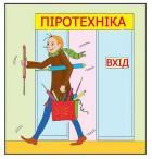 /Files/images/kartinki_2/tb/noviy_rk/піротехніка.JPG